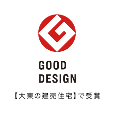 GOOD DESIGN【House D】で受賞
