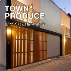 TOWN PRODUCE 街づくりの事例紹介